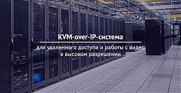 Новая KVM-over-IP-система от компании Raritan для удаленного доступа и работы с видео в высоком разрешении