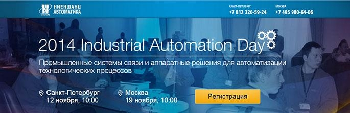 Industrial Automation Day